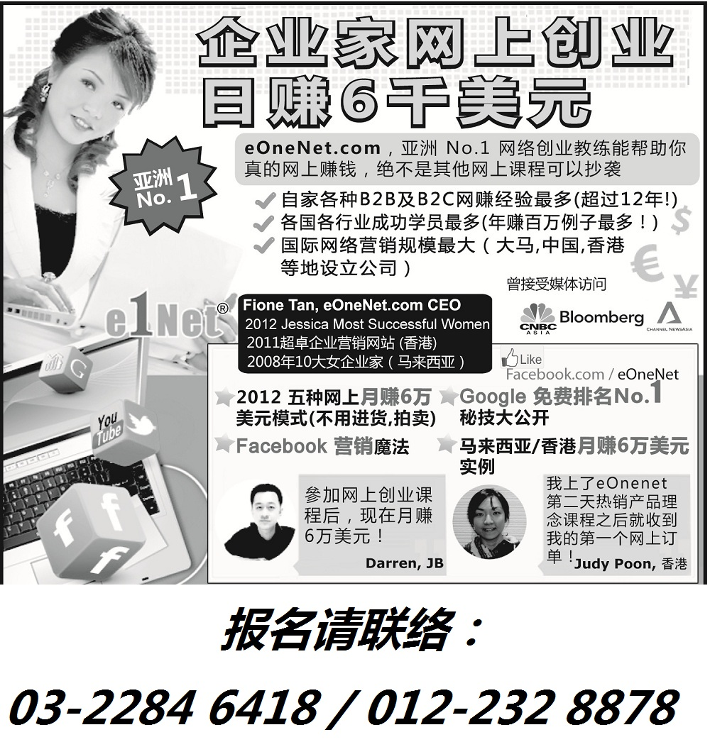 Click To View The Details Of Internet Marketing Seminar Chinese